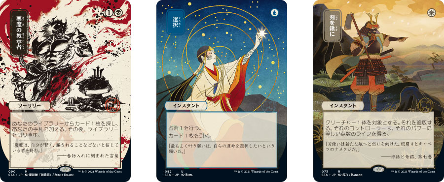 Japanese Mystical Archive cards